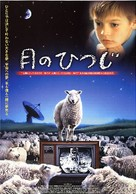 The Dish - Japanese Movie Poster (xs thumbnail)