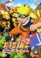 """""""Naruto"""" - Thai DVD cover (xs thumbnail)"""