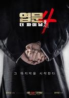 Yip Man 4 - South Korean Movie Poster (xs thumbnail)
