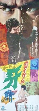 Karate Kiba - Japanese Movie Poster (xs thumbnail)