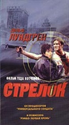 The Shooter - Russian Movie Cover (xs thumbnail)