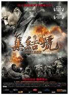Corazón del tiempo - Chinese Movie Poster (xs thumbnail)