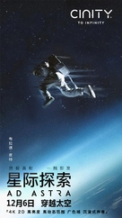 Ad Astra - Chinese Movie Poster (xs thumbnail)