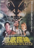 Journey to the Center of the Earth - Japanese DVD cover (xs thumbnail)