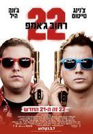 22 Jump Street - Israeli Movie Poster (xs thumbnail)