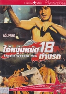 Shaolin Wooden Men - Thai Movie Cover (xs thumbnail)