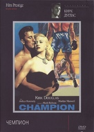 Champion - Russian DVD movie cover (xs thumbnail)