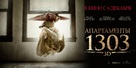 Apartment 1303 3D - Russian Movie Poster (xs thumbnail)