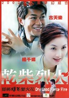 Gon chaai lit feng - Hong Kong Movie Poster (xs thumbnail)