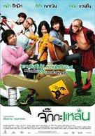 Jukkalan - Thai Movie Poster (xs thumbnail)
