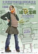 Juno - Taiwanese Movie Poster (xs thumbnail)