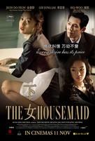 Hanyo - Singaporean Movie Poster (xs thumbnail)