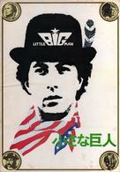 Little Big Man - Japanese Movie Cover (xs thumbnail)