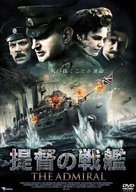 Admiral - Japanese DVD movie cover (xs thumbnail)