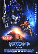 Transformers: Revenge of the Fallen - Japanese Movie Poster (xs thumbnail)