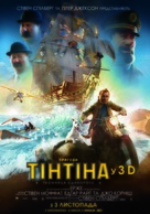 The Adventures of Tintin: The Secret of the Unicorn - Ukrainian Movie Poster (xs thumbnail)