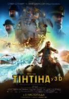 The Adventures of Tintin: The Secret of the Unicorn - Ukrainian Movie Poster (xs thumbnail)