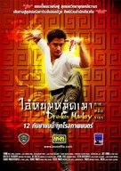 Chui ma lau - Thai poster (xs thumbnail)