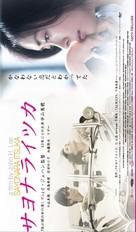 Sayonara itsuka - Japanese Movie Poster (xs thumbnail)