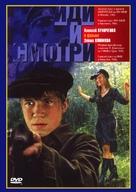 Idi i smotri - Russian DVD movie cover (xs thumbnail)
