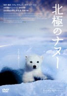 Arctic Tale - Japanese Movie Cover (xs thumbnail)