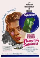 The Innocents - Argentinian Movie Poster (xs thumbnail)