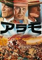 The Alamo - Japanese Movie Poster (xs thumbnail)