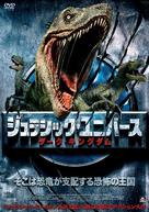 Triassic World - Japanese Movie Cover (xs thumbnail)