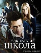 """Zakrytaya shkola"" - Russian Movie Poster (xs thumbnail)"