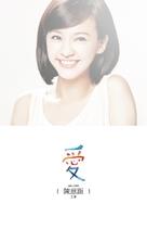 Ai - Taiwanese Movie Poster (xs thumbnail)