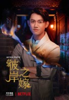 """""""The Ghost Bride"""" - Taiwanese Movie Poster (xs thumbnail)"""