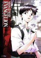 """""""Shin seiki evangerion"""" - DVD cover (xs thumbnail)"""