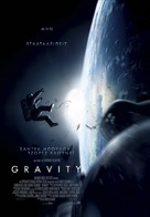 Gravity - Greek Movie Poster (xs thumbnail)