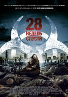 28 Weeks Later - Russian Theatrical movie poster (xs thumbnail)