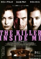The Killer Inside Me - Japanese Movie Poster (xs thumbnail)