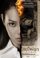 Khon fai luk - Thai Movie Poster (xs thumbnail)