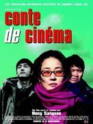 Keuk jang jeon - French Movie Poster (xs thumbnail)