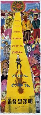 Dô desu ka den - Japanese Movie Poster (xs thumbnail)