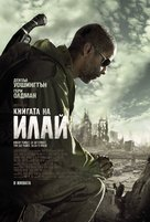 The Book of Eli - Bulgarian Movie Poster (xs thumbnail)