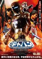 Uchû keiji Gyaban: The Movie - Japanese Movie Poster (xs thumbnail)