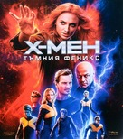 Dark Phoenix - Bulgarian Blu-Ray movie cover (xs thumbnail)