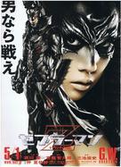 Zeburâman: Zebura Shiti no gyakushû - Movie Poster (xs thumbnail)