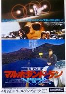King of the Mountain - Japanese Movie Poster (xs thumbnail)