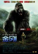 King Kong - Chinese poster (xs thumbnail)
