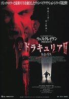 Dracula II: Ascension - Japanese Movie Poster (xs thumbnail)