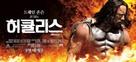 Hercules - South Korean Movie Poster (xs thumbnail)