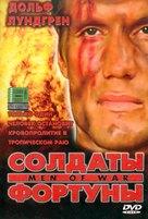 Men Of War - Russian DVD cover (xs thumbnail)