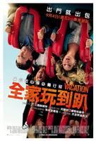 Vacation - Chinese Movie Poster (xs thumbnail)