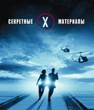 The X Files - Russian Movie Cover (xs thumbnail)