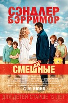 Blended - Russian Movie Poster (xs thumbnail)